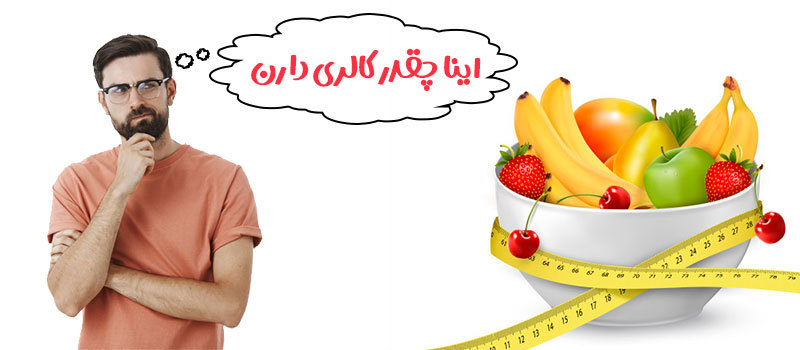 مواد غذایی هر کدوم چقدر کالری دارند؟