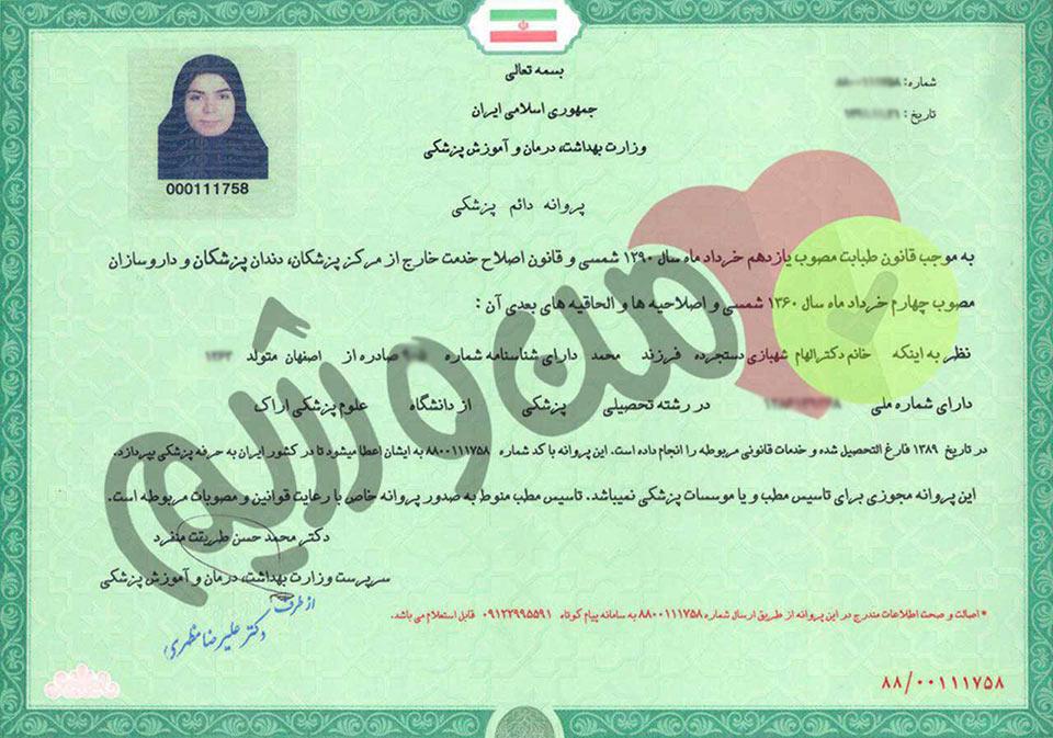 مجوزات سایت من و رژیم