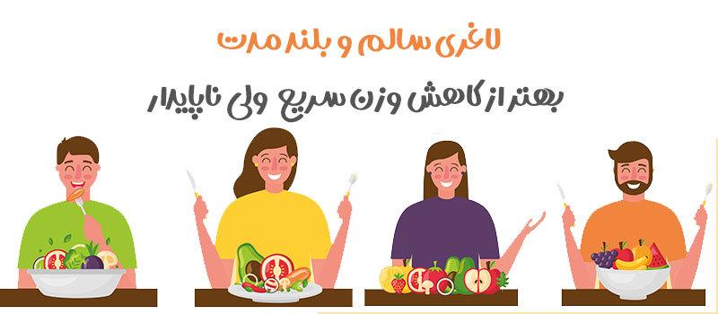 لاغری سالم و بلند مدت