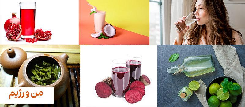 چند نوشیدنی مفید برای تقویت بدن