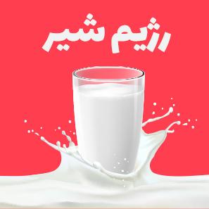 درباره رژیم شیر بیشتر بدانید