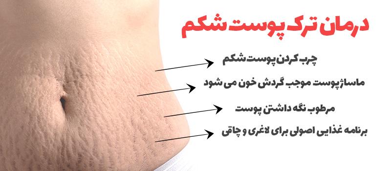 شل شدن پوست بعد از رژیم لاغری